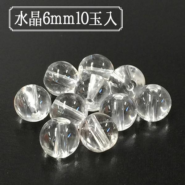 ビーズ 『BDPP-610 1 水晶 6mm 10玉入』