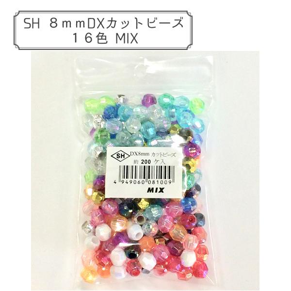 ビーズ 『DXカットビーズ 16色MIX』