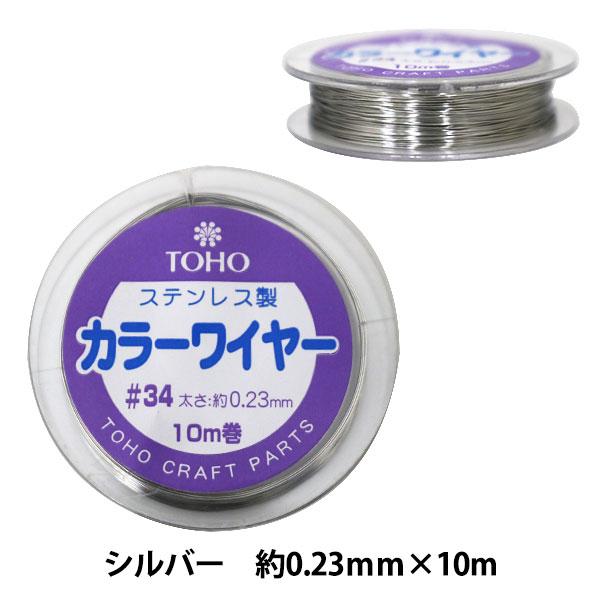 ビーズワイヤー 『ステンレス製 カラーワイヤー#34 (0.23mm) 10巻 シルバー』 TOHO BEADS トーホービーズ