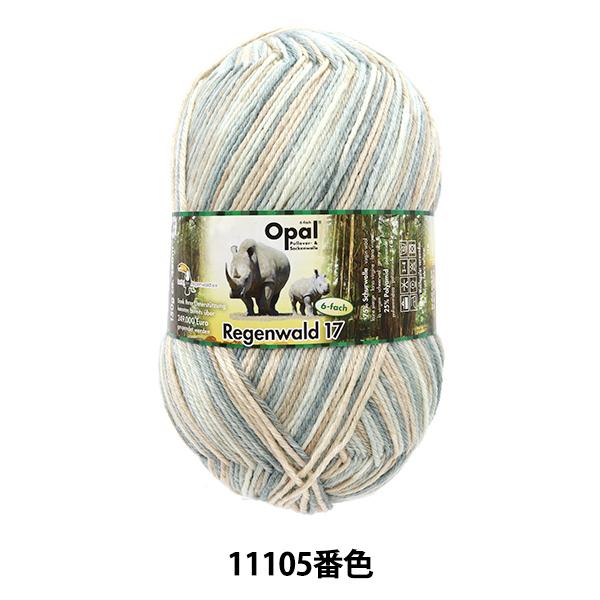 ソックヤーン 毛糸 『Regenwald17(レーゲンヴァルト17) 11105番色』 Opal オパール