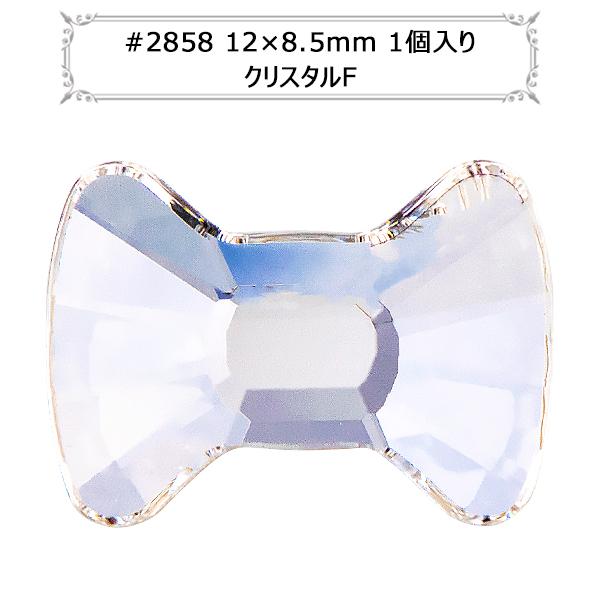 スワロフスキー 『#2858 Bow Tie Flat Back クリスタル/F 12×8.5mm 1粒』 SWAROVSKI スワロフスキー社