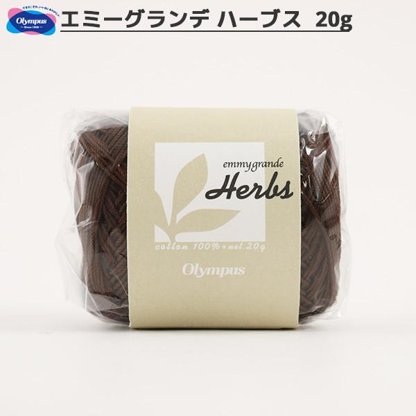 レース糸 『エミーグランデ ハーブス 777番色』 Olympus オリムパス