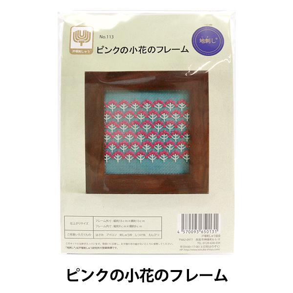刺しゅうキット 『地刺し® 戸塚刺しゅう ピンクの小花のフレーム 113』