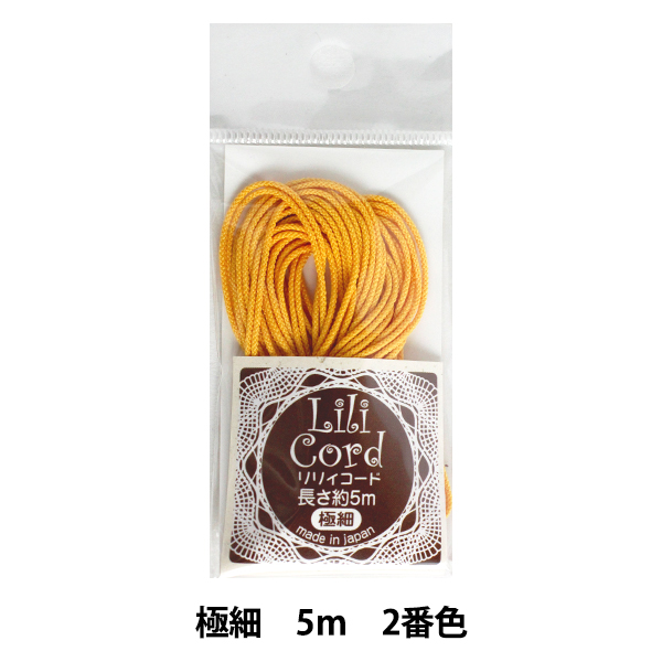 組ひも 『リリィコード 極細 5m 2番色 (黄色)』 カナガワ