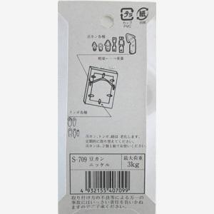 土台 『豆カン ニッケル S-709』