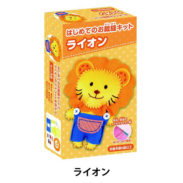 手芸キット 『はじめてのお裁縫キット ライオン』
