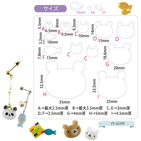 粘土レジン用型 『ソフトモールド クマ』 PADICO パジコ