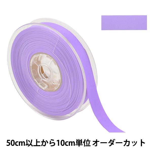 【数量5から】 リボン 『両面フルダルサテンリボン #2250 幅約1.5cm 85番色』