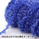 【数量5から】 レース 『ラッセルフリル 14S番色 青 YD03415』