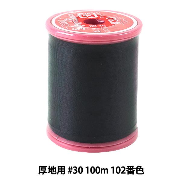 ミシン糸 『シャッペスパン 厚地用 #30 100m 102番色』 Fujix(フジックス)