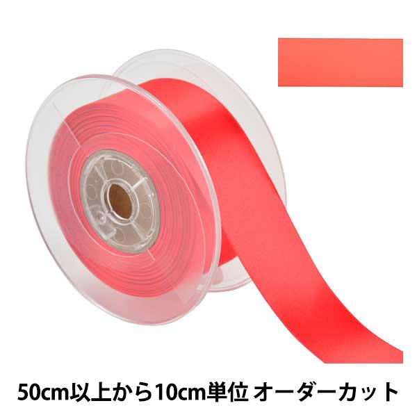 【数量5から】 リボン 『ポリエステル両面サテンリボン #3030 幅約3.6cm 23番色』