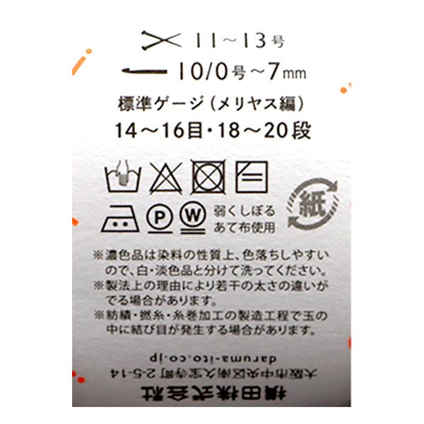 毛糸 『iroiro Roving(いろいろ ロービング) 118番色 赤』 DARUMA ダルマ 横田