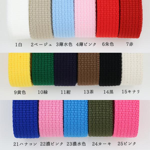 手芸テープ 『カラーベルト 25mm巾×3m 1白』 YUSHIN 遊心【ユザワヤ限定商品】