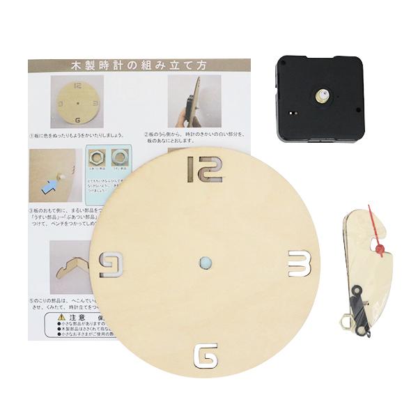 工作キット 『木で作る 木製時計工作キット 丸プレート OMT-1』 寺井