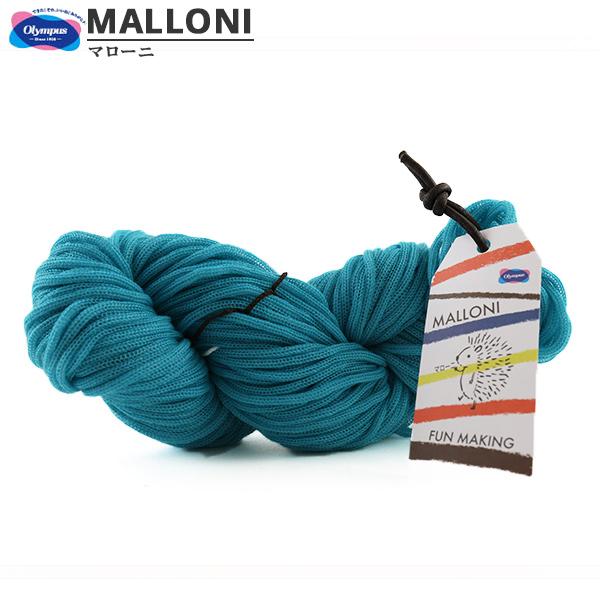 秋冬毛糸 『MALLONI (マローニ) 4番色』 Olympus オリムパス