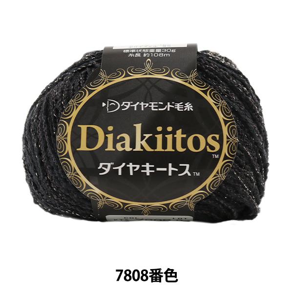 秋冬毛糸 『Dia kiitos (ダイヤキートス) 7808番色』 DIAMOND ダイヤモンド
