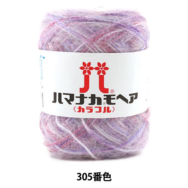 秋冬毛糸 『ハマナカ モヘア カラフル 305番色』 Hamanaka ハマナカ