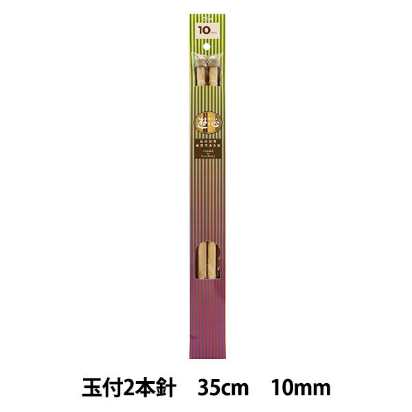 編み針 『硬質竹編針 玉付き 2本針 35cm 10mm』 YUSHIN 遊心【ユザワヤ限定商品】