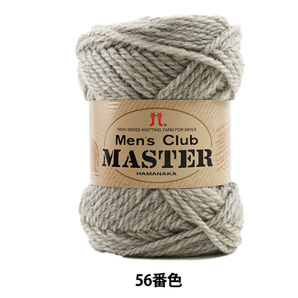 秋冬毛糸 『Men's Club MASTER (メンズクラブ マスター) 56番色』 Hamanaka ハマナカ