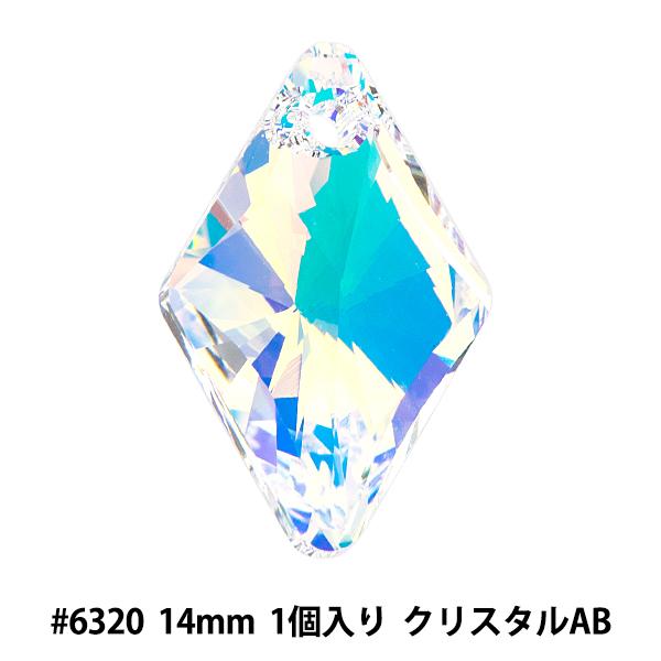 スワロフスキー 『#6320 Rhombus Pendant クリスタル/AB 14mm 1粒』 SWAROVSKI スワロフスキー社