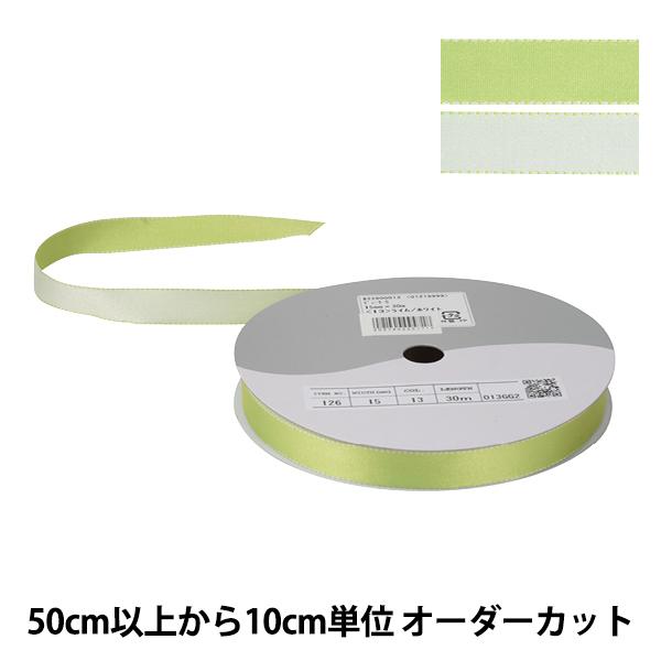 【数量5から】 リボン 『デューク・S 幅約1.5cm 13番色 ライム ホワイト 22800』 TOKYO RIBBON 東京リボン