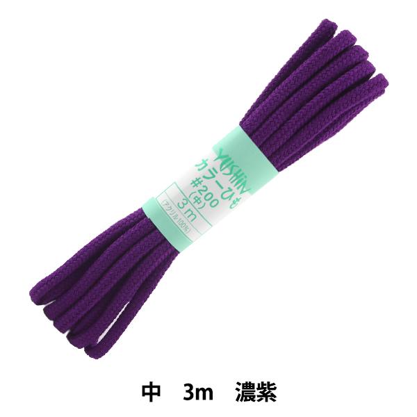 手芸ひも 『カラーひも (中) 濃紫 76』 YUSHIN 遊心【ユザワヤ限定商品】