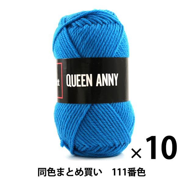 【10玉セット】毛糸 『QUEEN ANNY(クイーンアニー) 111番色』 Puppy パピー【まとめ買い・大口】