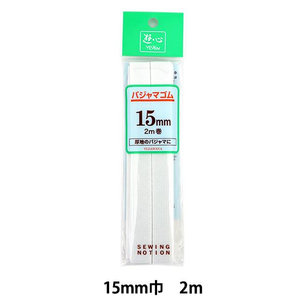 ゴム 『パジャマゴム 15mm巾×2M UG-062』 YUSHIN 遊心【ユザワヤ限定商品】