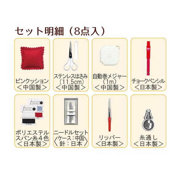 ソーイングセット 裁縫セット 『TOREMY(トレミー) ソーイングセット ファスナーポーチ レッド No.1401』 ミササ misasa