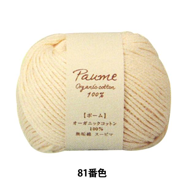 毛糸 『ポーム 無垢綿 スーピマ 81番色』 Hamanaka ハマナカ