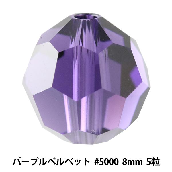 スワロフスキー 『#5000 Round cut Bead パープルベルベット 8mm 5粒』 SWAROVSKI スワロフスキー社