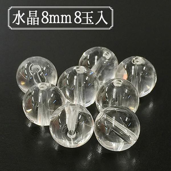 ビーズ 『BDPP-808 1 水晶 8mm 8玉入』