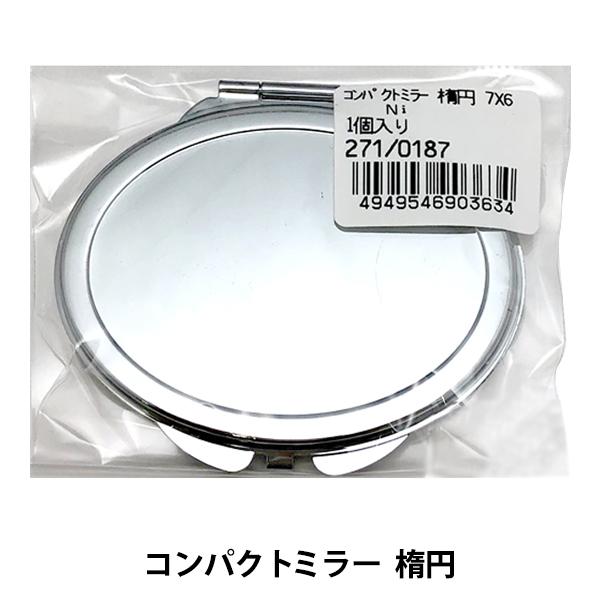 手芸金具 『271 0187 コンパクトミラー楕円7×6』
