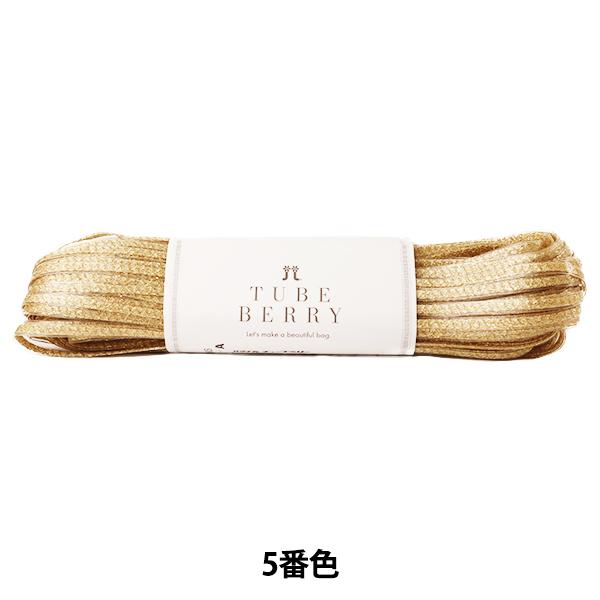 春夏毛糸 『TUBE BERRY (チューブベリー) 5番色』 Hamanaka ハマナカ