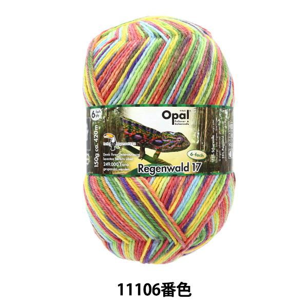 ソックヤーン 毛糸 『Regenwald17(レーゲンヴァルト17) 11106番色』 Opal オパール