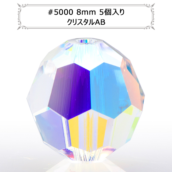 スワロフスキー 『#5000 Round cut Bead クリスタル/AB 8mm 5粒』 SWAROVSKI スワロフスキー社