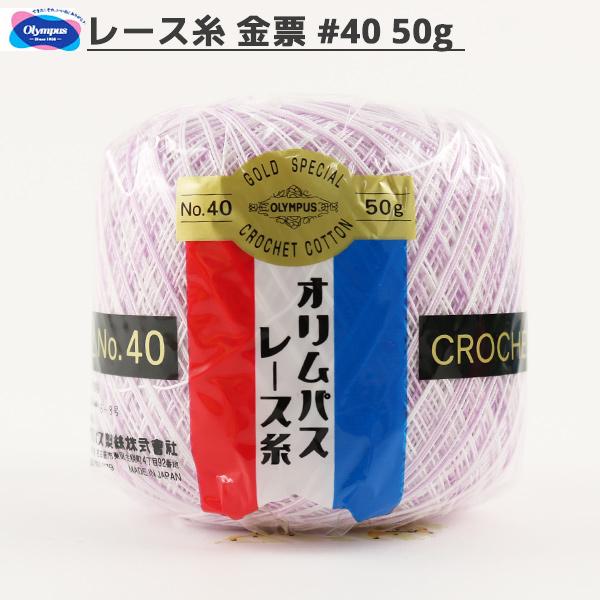 レース糸 『オリムパスレース糸 金票 #40 50g 62番色』 Olympus オリムパス オリンパス