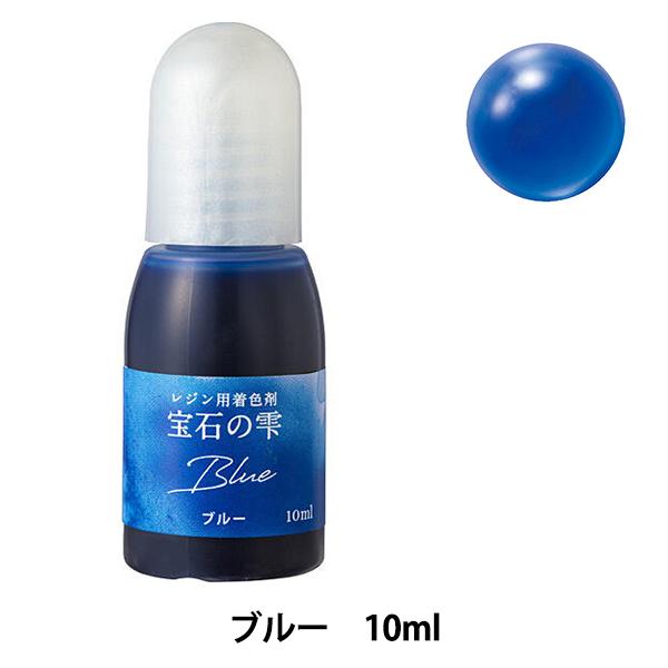 レジン専用着色剤 『宝石の雫 ブルー』 PADICO パジコ