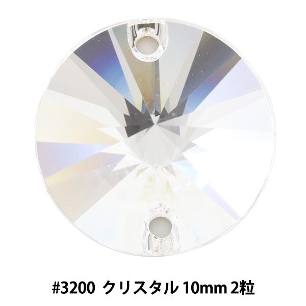 スワロフスキー 『#3200 Rivoli Sew-on Stone クリスタル 10mm 2粒』 SWAROVSKI スワロフスキー社