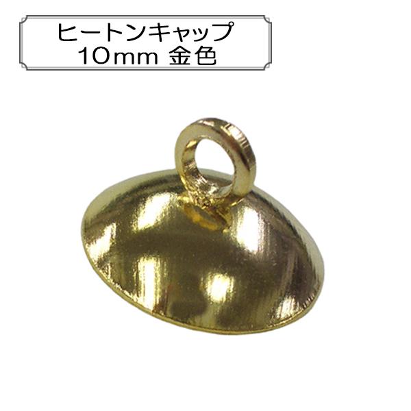 手芸金具 『ヒートンキャップ10mm 金色』