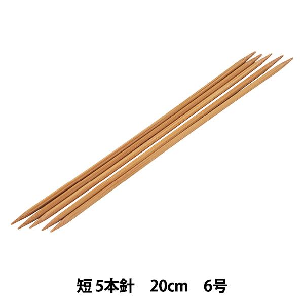 編み針 『硬質マンセル編針 短 5本針 20cm 6号』 mansell マンセル【ユザワヤ限定商品】