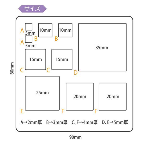 粘土レジン用型 『ソフトモールド 四角プレート』 PADICO パジコ