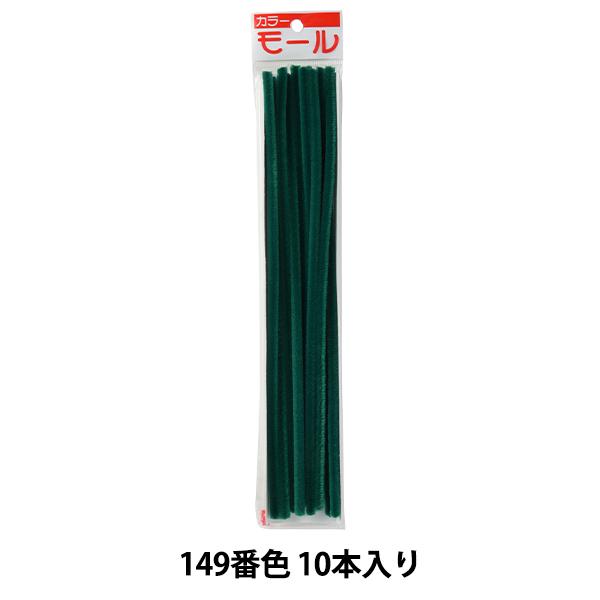 モール 『カラーモール 2分 10本入り 緑 149番色』 SOANDYOU 創アンド遊