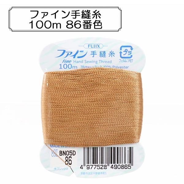 手縫い糸 『ファイン手縫糸100m 86番色』 Fujix フジックス
