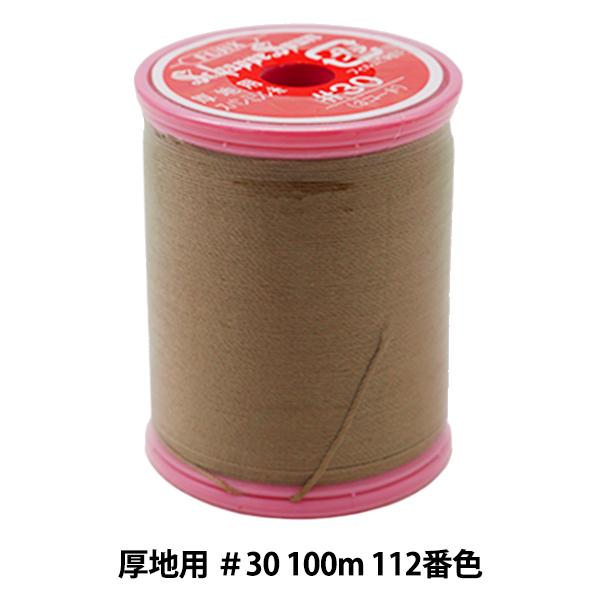 ミシン糸 『シャッペスパン 厚地用 #30 100m 112番色』 Fujix フジックス