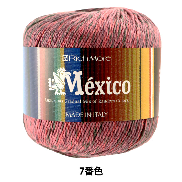 春夏毛糸 『Mexico(メヒコ) 7番色』 RichMore リッチモア