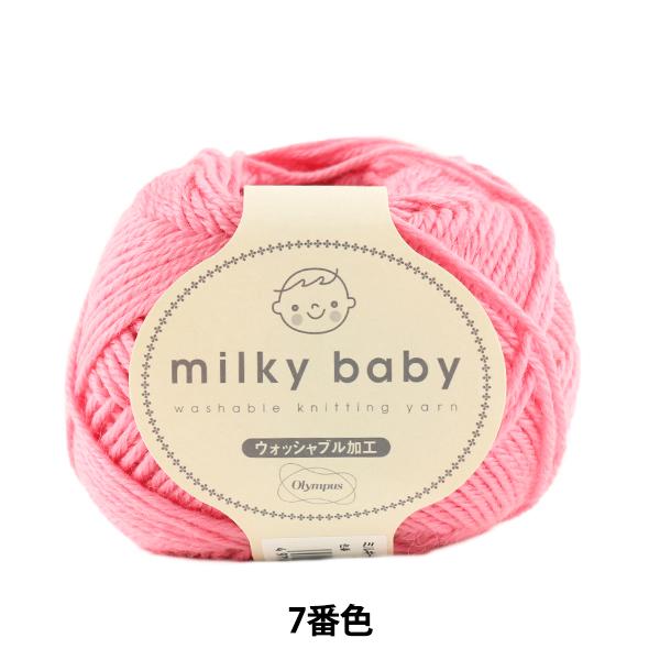 秋冬毛糸 『milky baby (ミルキーベビー) 7番色』 Olympus オリムパス