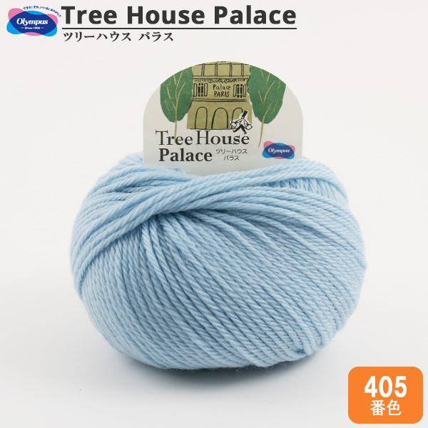 秋冬毛糸 『Tree House Palace (ツリーハウス パラス) 405番色』 Olympus オリムパス