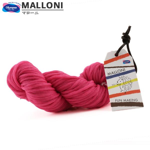 秋冬毛糸 『MALLONI (マローニ) 5番色』 Olympus オリムパス