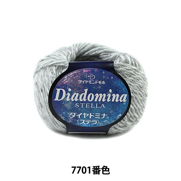秋冬毛糸 『Dia domina STELLA (ダイヤドミナ ステラ) 7701番色』 DIAMOND ダイヤモンド